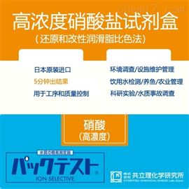 WAK-NO3(C)日本共立试剂盒水质快检 硝酸盐(高浓度)