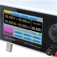 昂盛達ASD906B電池模擬器