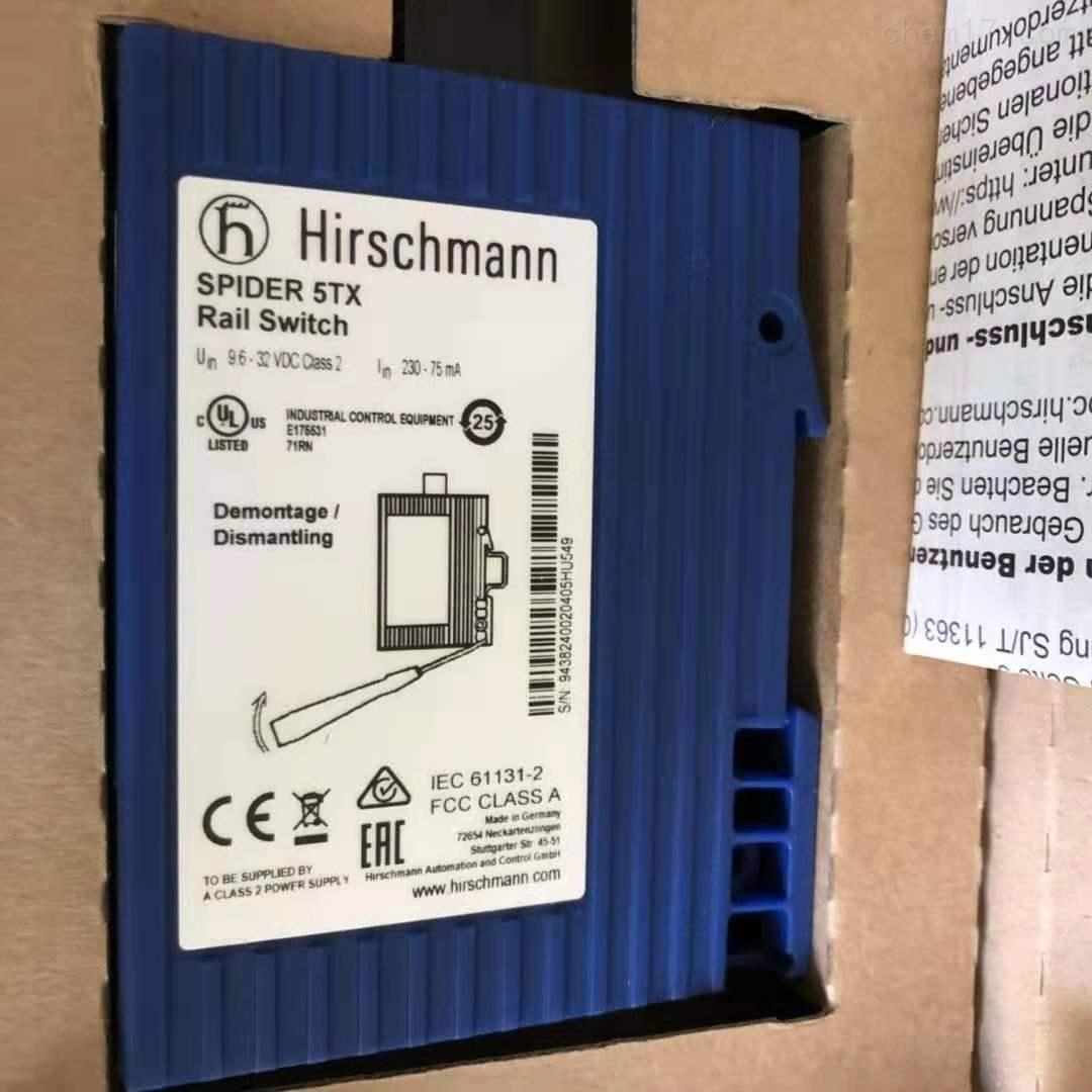 德国赫斯曼Hirschmann交换机