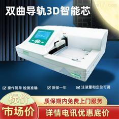 国产洗板机 英诺华 W600 质保一年