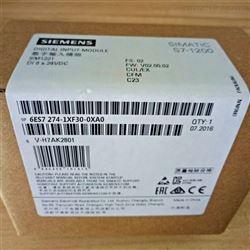 6ES7274-1XF30-0XA0乌鲁木齐西门子S7-1200PLC模块代理商