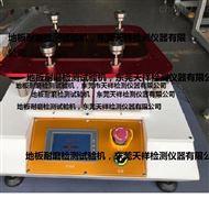 地板检测地板耐磨试验机