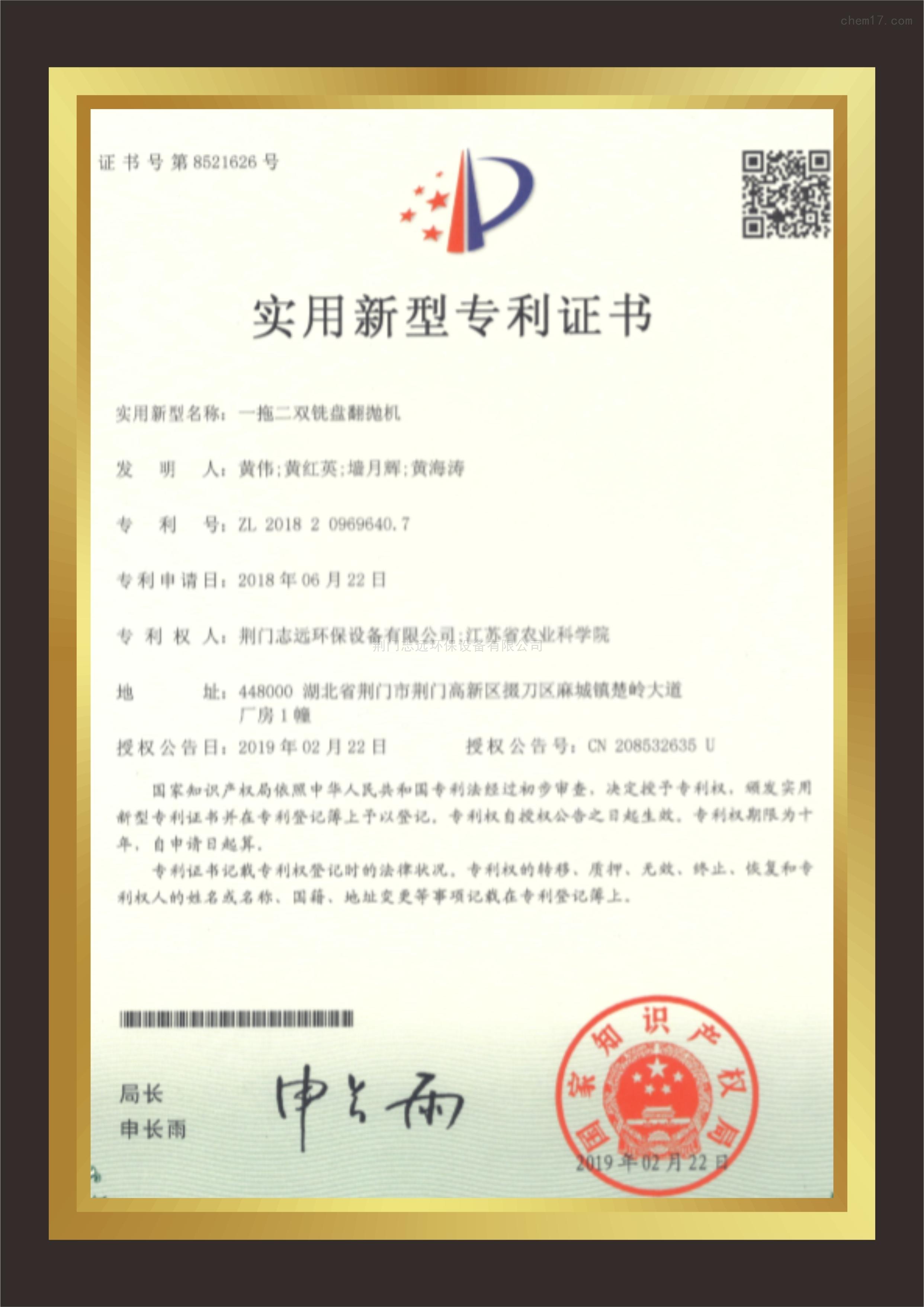 实用新型专利证书(一拖二双铣盘翻抛机)