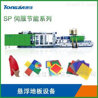 260悬浮式拼装地板生产设备