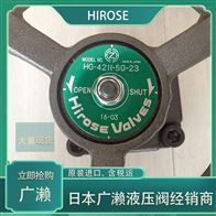 HIRSOE广濑进口HG-B-10-S-87液压截止阀