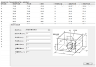ACE6302型声压法声功率测量