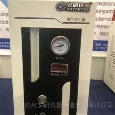 轻工业用制氢机AYAN-H300ml高纯氢气发生器