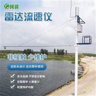 FT-SW2河道水位流量监测仪器