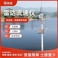 FT-SW2水位监测仪器