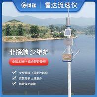 FT-SW2水情监测系统