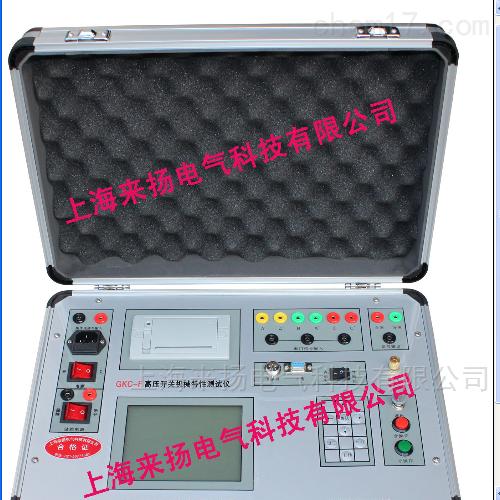 高压开关分析装置