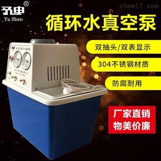 上海予申SZH-D(III)四氟循環水式多用真空泵
