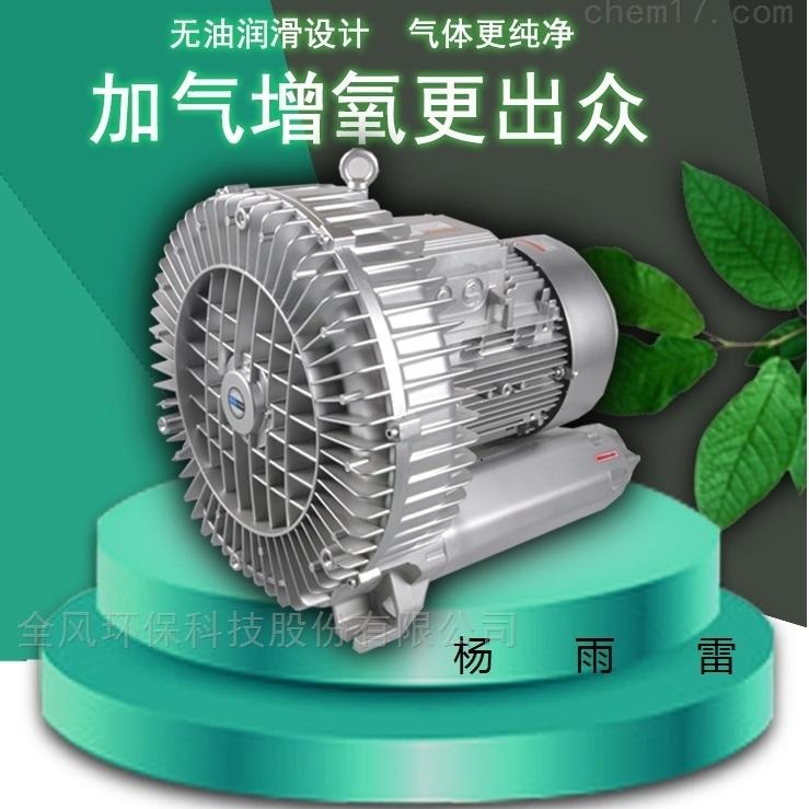 全风污水处理曝气高压漩涡风机
