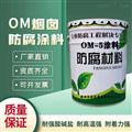 VEG901om耐酸树脂防腐涂料厂家