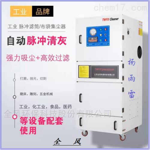移动柜式脉冲除尘器