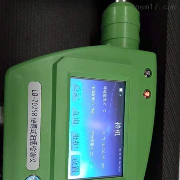 智能型快速油烟检测仪
