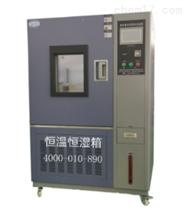 恒温恒湿试验箱ZJ-HS-500