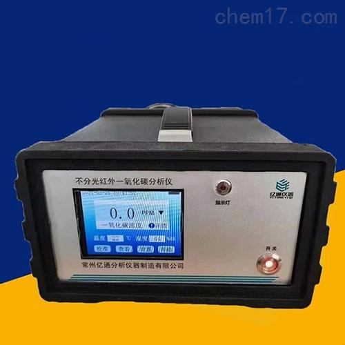 智能不分光红外一氧化碳检测仪器