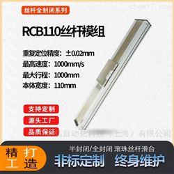 丝杆滑台RSB80-P10-S800-MR