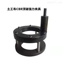 JLD-198土工布CBR顶破强 力夹具