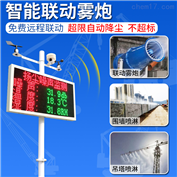 RS-ZSYC-8S-G噪聲揚塵監測係統