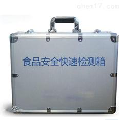 精简型食品安全检测箱 多功能食品安全检测箱