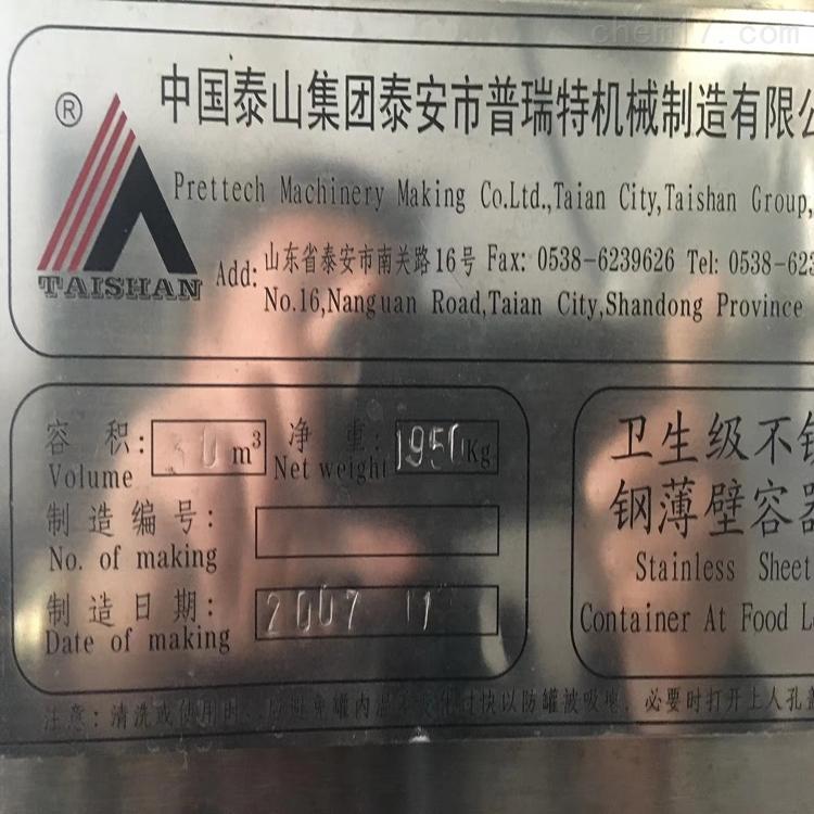 批发移动式不锈钢储罐九成新