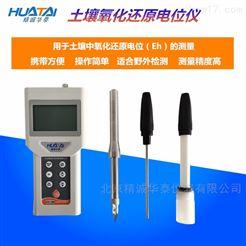 HTYH-100N土壤氧化还原电位仪