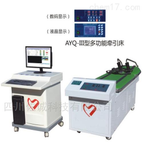 AYQ-III型多功能牵引床(三维立体腰椎)
