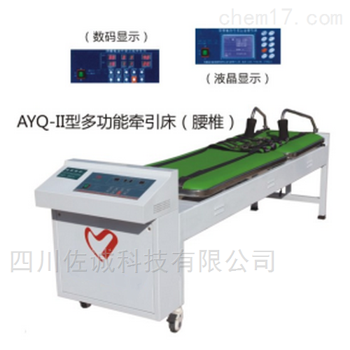 AYQ-II型多功能牵引床(二维颈腰椎)