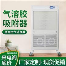 恒佳境 XDP-Y-600国产气溶胶吸附器