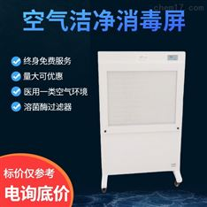 国产空气洁净屏 永洁康JKKX-B2气溶胶吸附器