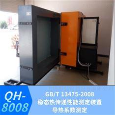 防护热箱法导热系数测定仪