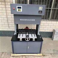 HQJ-2蒸压加气混凝土砌块切割机