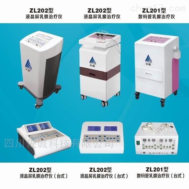 ZL202型乳腺治疗仪(液晶屏)