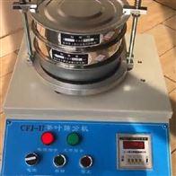 CFJ-II型茶叶筛分机厂家技术参数