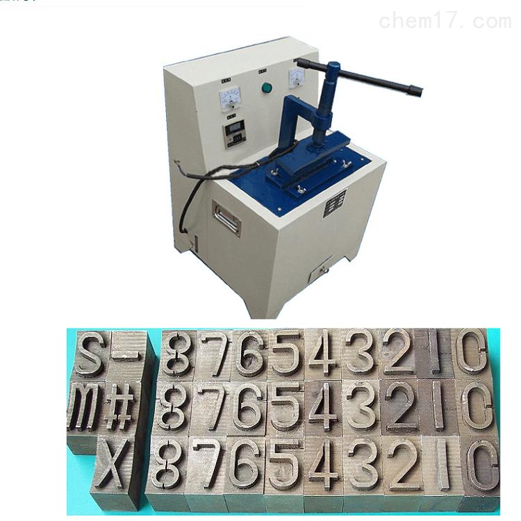 液压电缆压号机