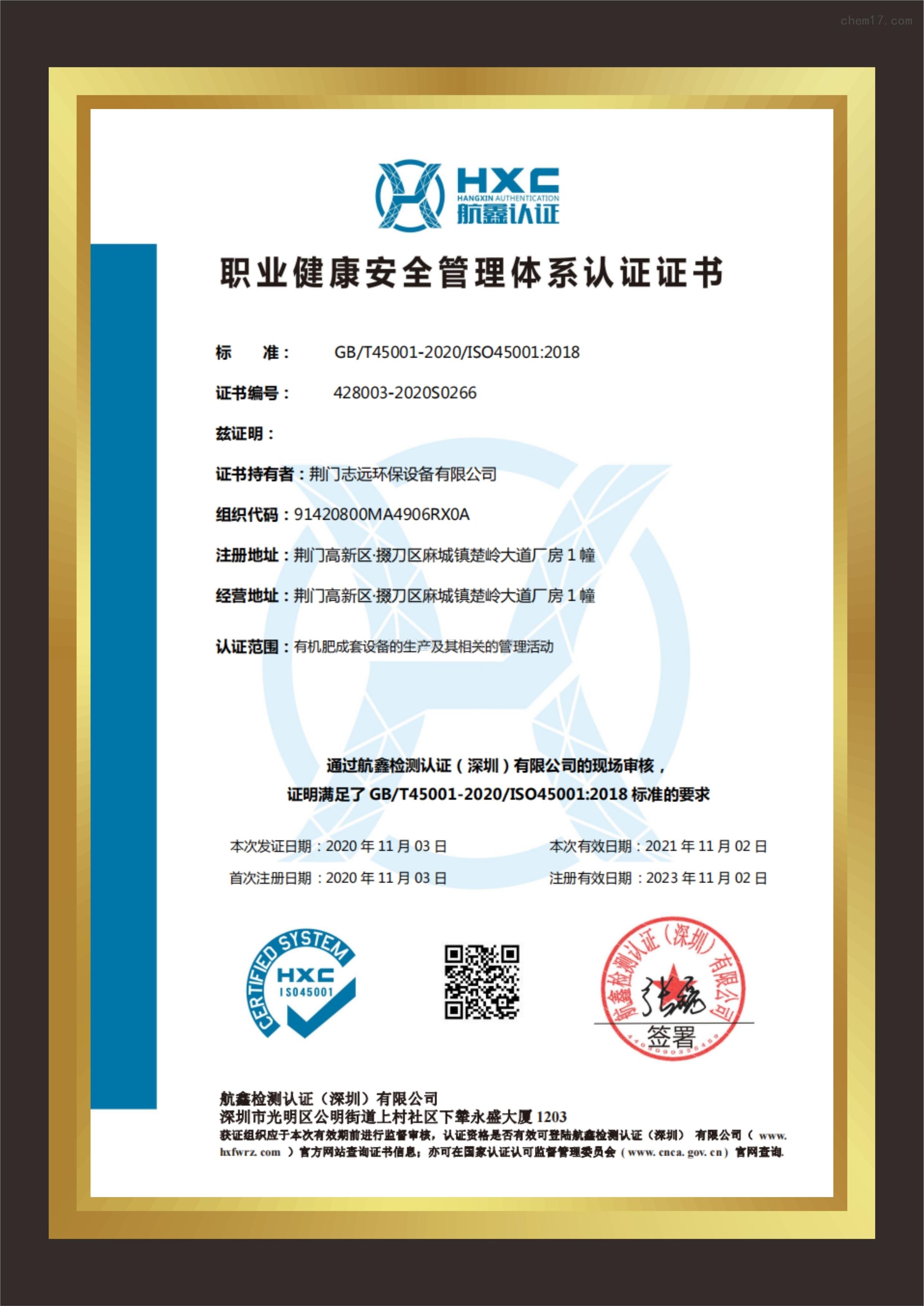 职业健康安全管理体系认证证书(有机肥成套设备的生产及其相关的