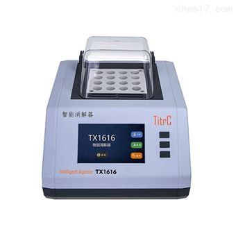 TX1616智能消解器