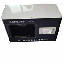 BC-50A在线离线总有机碳实验室分析仪