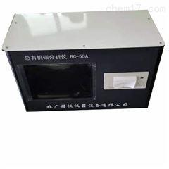 BC-50A总有机碳(TOC)纯化水