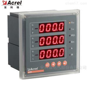 ACR22EG安科瑞高海拔5000米以下电能表