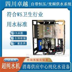 供應室純水機觸摸控制系統+一鍵式化學消毒