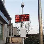 JYB-VOC户外立杆式TVOC在线分析监测系统