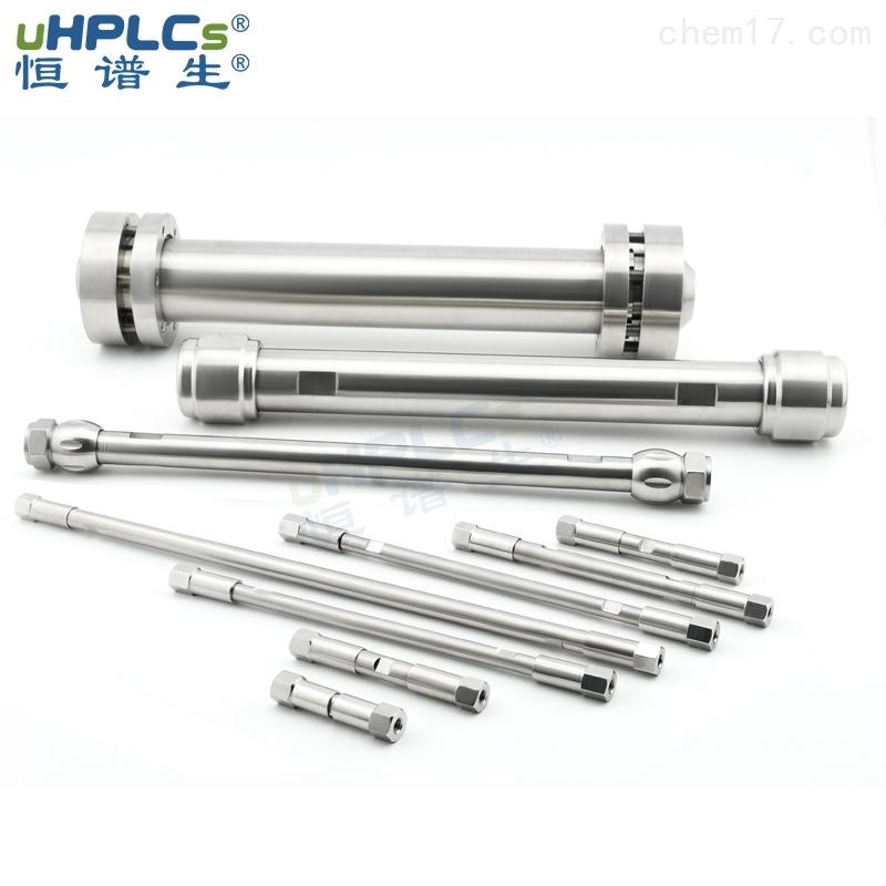 恒谱生UHPLCs USHA C18-N反相 (RP)色谱柱