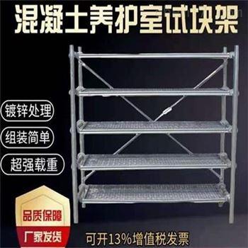 150*170*60混凝土养护室试块架