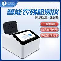 JD-WLK2供应农药残留检测仪