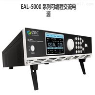 EEC華儀EAL-5005可編程交流電源