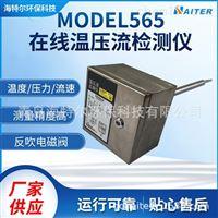 MODEL-565温压流监测仪在线