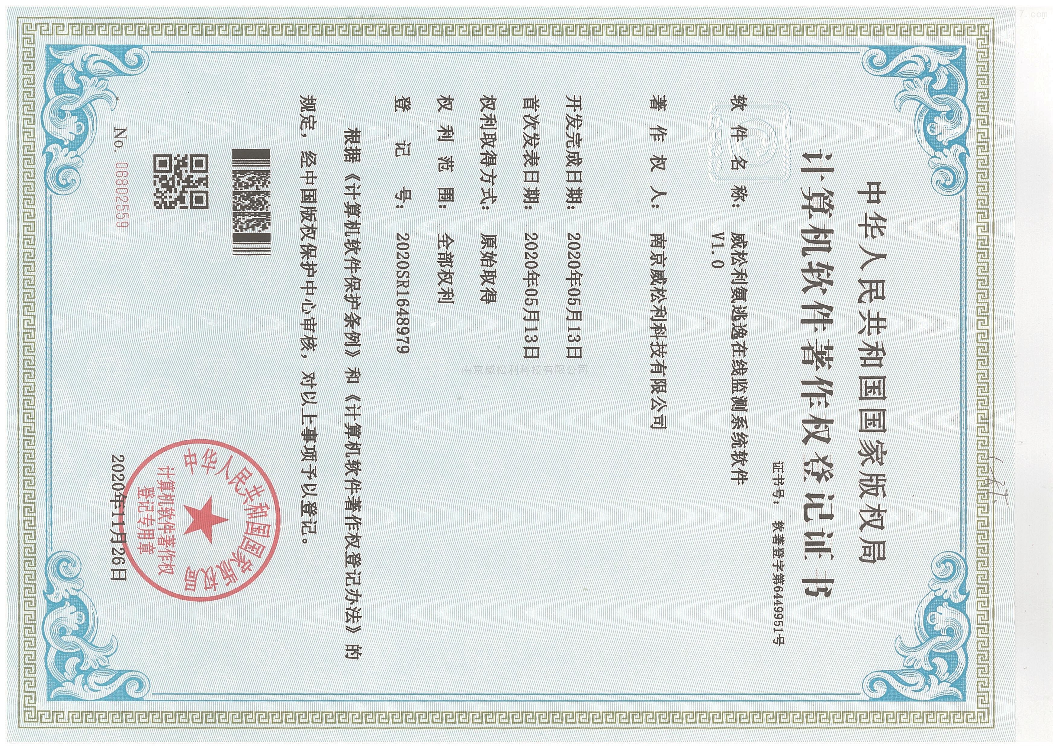 计算机软件著作权登记证书5